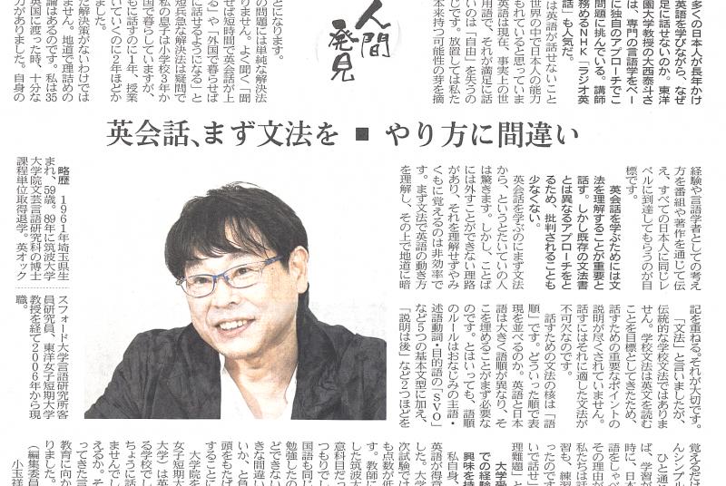 [新聞]日本経済新聞夕刊コラムに大西泰斗教授が登場、連載スタート(10/11発行)